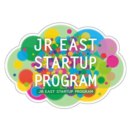JR東日本スタートアッププログラム