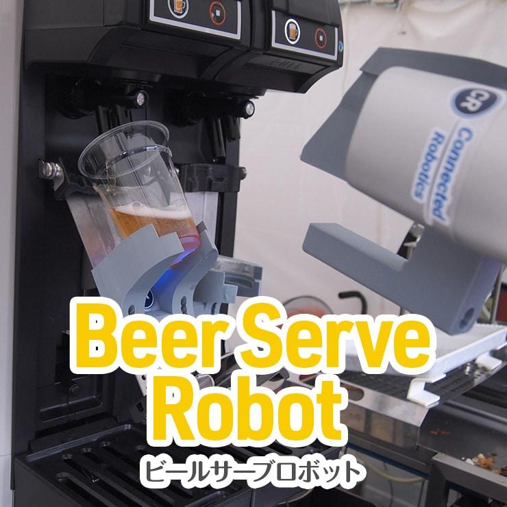 Beer Serve Robot